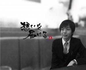 書道家 西尾達徳