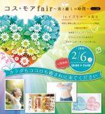 コス・モア fair~美と癒しの時間~ Vol.10 出店者ご紹介!