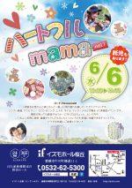 ハートフルmama Vol.1 出店者ご紹介!